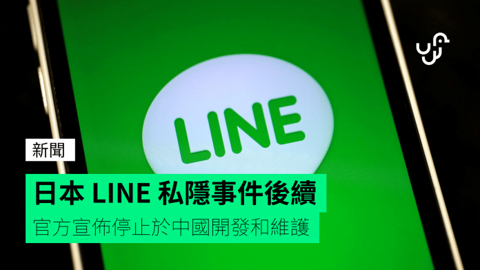 Following the Japanese LINE privacy incident, the official announcement has stopped development and maintenance in China-Hong Kongunwire.hk