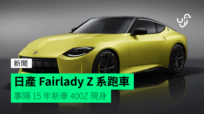 Nissan Fairlady Z sports car 400Z appeared after 15 years